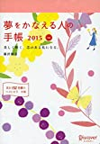 夢をかなえる人の手帳2015(赤)