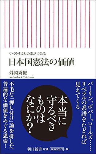 リベラリズムの系譜でみる 日本国憲法の価値 (朝日新書)