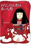 わたしの人形は良い人形 (山岸凉子スペシャルセレクション 1)