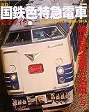 現役 国鉄色特急電車 完全ガイド (イカロス・ムック)