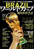 BRAZILワールドカップ 総力ガイドブック (廣済堂ベストムック 256号)
