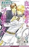白い騎士のプロポーズ 〜Mr.シークレットフロア〜 (ビーボーイノベルズ)