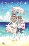 猫と私の金曜日 5 (マーガレットコミックス)