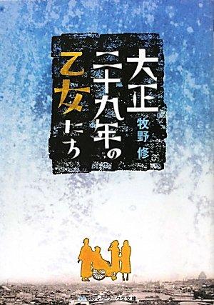 大正二十九年の乙女たち (メディアワークス文庫)