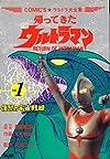 帰ってきたウルトラマン―特撮怪獣シリーズ (1) (COMIC'S★ウルトラ大全集)