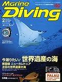 Marine Diving (マリンダイビング) 2009年 02月号 [雑誌]