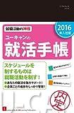 2016年入社版 ユーキャンの就活手帳 (ユーキャンの就職試験シリーズ)