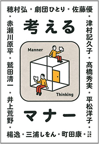 考えるマナー