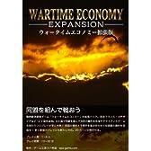 ウォータイムエコノミー拡張版 (月刊スパ帝国Vol.20)