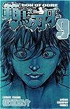 範馬刃牙 9 (9) (少年チャンピオン・コミックス)