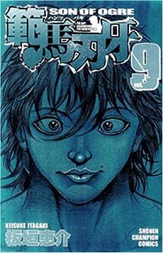 範馬刃牙 9 (少年チャンピオン・コミックス)