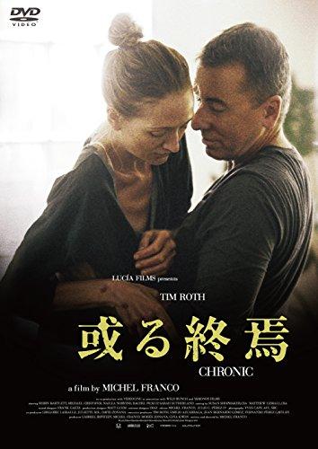 或る終焉 [DVD]