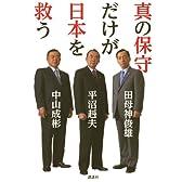 真の保守だけが日本を救う