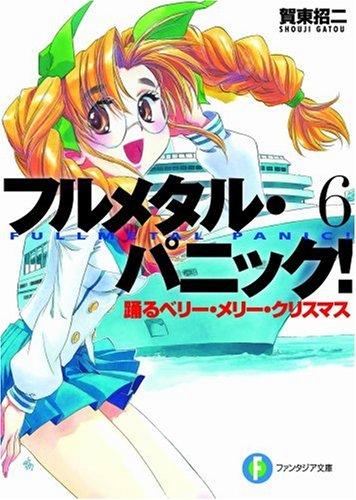 踊るベリー・メリー・クリスマス―フルメタル・パニック! 6
