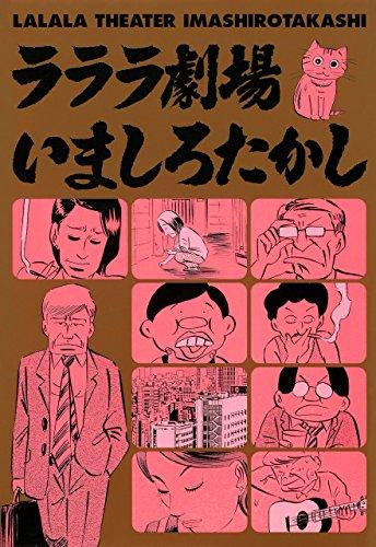 ラララ劇場<ラララ劇場> (ビームコミックス)