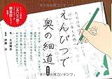 えんぴつで奥の細道 簡易版 (一般書)