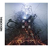 運命開花【初回限定盤】(CD+DVD)
