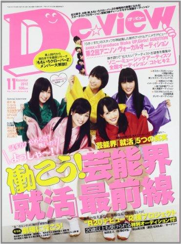 De・View (デ・ビュー) 2012年 11月号 [雑誌]