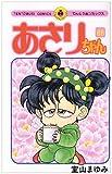 あさりちゃん 第88巻 (てんとう虫コミックス)