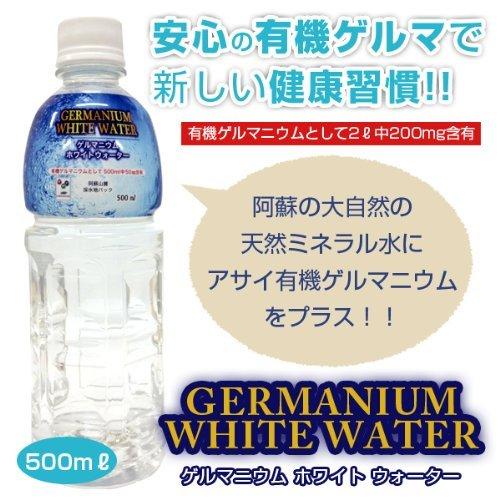 ゲルマニウムホワイトウォーター 500ml