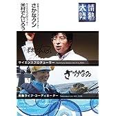 情熱大陸×米村でんじろう・さかなクン [DVD]