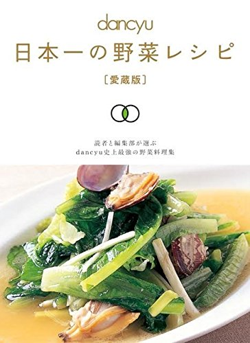 dancyu 日本一の野菜レシピ [愛蔵版] (プレジデントムック)
