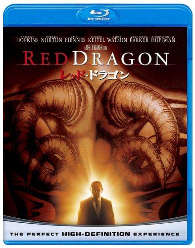 レッド・ドラゴン 【Blu-ray ベスト・ライブラリー100】