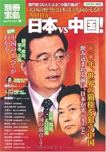 2010年 日本VS中国!