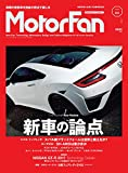 Motor Fan モーターファン(4) (モーターファン別冊)