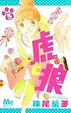 虎と狼 3 (マーガレットコミックス)