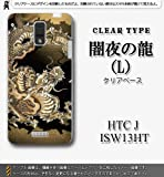 HTC J ISW13HT対応 携帯ケース【1358闇夜の龍『L』クリア】