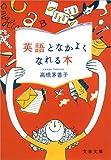 英語となかよくなれる本 (文春文庫)