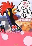 ([お]10-1)恋するハエ女 (ポプラ文庫 日本文学)
