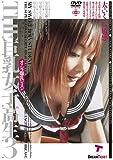 THE巨乳女子高生3 [オフレコ爆乳レッスン] [DVD]