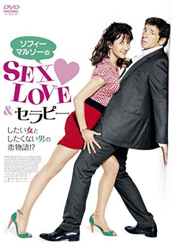 ソフィー・マルソーのSEX■LOVE&セラピー[DVD]