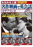 名作映画で英会話 カサブランカ―みるみる上達 (COSMIC MOOK)