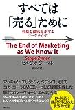 すべては「売る」ために―利益を徹底追求するマーケティング