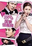 恋する国家情報局 DVD-BOX1