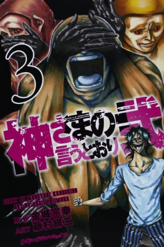 神さまの言うとおり弐(3) (講談社コミックス)