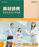素材辞典 Vol.208 オフィスワーク~仲間と笑顔編