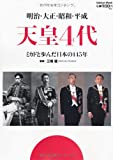 明治・大正・昭和・平成 天皇4代: ミカドと歩んだ日本の145年 (Gakken Mook)