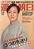 週刊朝日 2014年 9/19号 [雑誌]