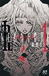 九~neunto¨te~ 1 (ボニータコミックス)