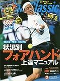 テニスクラシックBreak 2016年 03 月号 [雑誌]