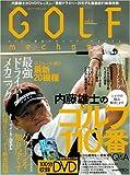 GOLF mechanic Vol.6 (DVD付) (ムック)