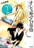 オレん家のフロ事情 2 (MFコミックス ジーンシリーズ)