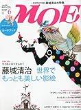 MOE (モエ) 2012年 06月号 [雑誌]
