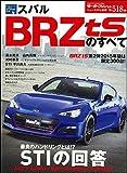 スバル BRZ tSのすべて (モーターファン別冊・ニューモデル速報 第518弾)