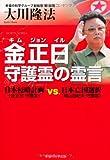 金正日守護霊の霊言 (OR books)