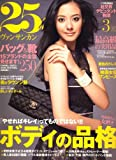 25ans (ヴァンサンカン) 2008年 03月号 [雑誌]